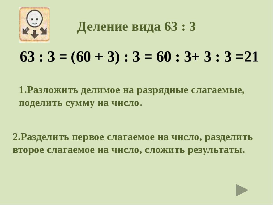 Деление вида 87 : 29 87 : 29= Находим частное способом подбора. 29 х 2= 58 58...