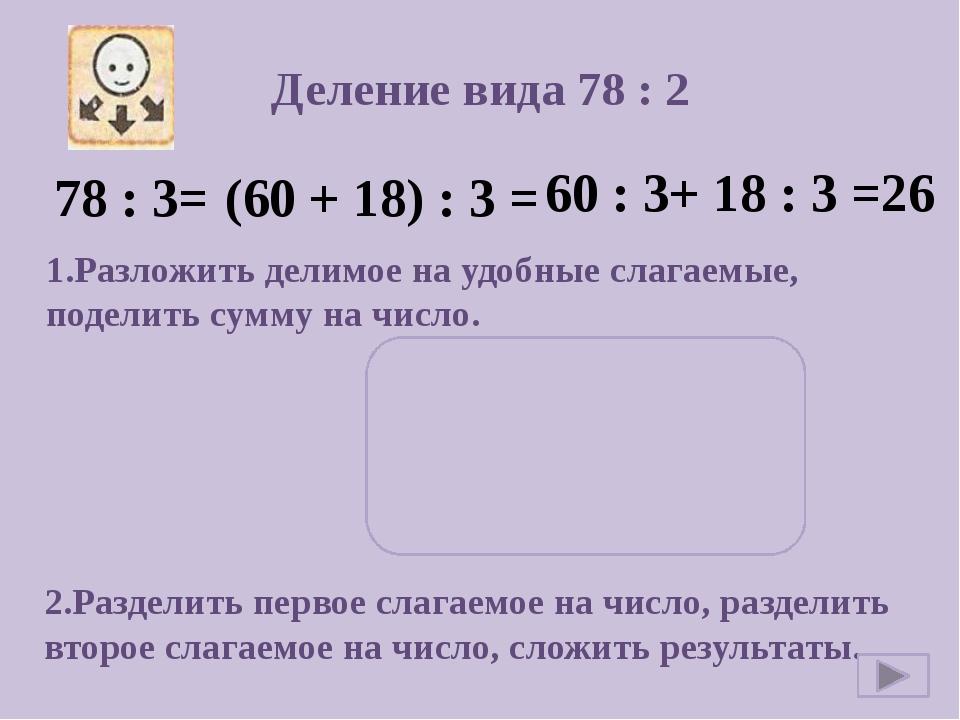 Моделирование выражения 78 : 3= 26 78 : 3 60 18 20 6