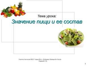 Тема урока: Значение пищи и ее состав Учитель биологии МБОУ лицея №1 п. Добр