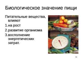 Биологическое значение пищи Питательные вещества, влияют на рост развитие орг