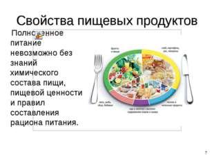 Свойства пищевых продуктов Полноценное питание невозможно без знаний химическ
