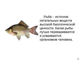 Рыба – источник питательных веществ высокой биологической ценности. Белки ры