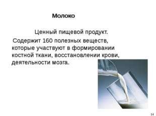 Молоко Ценный пищевой продукт. Содержит 160 полезных веществ, которые участву