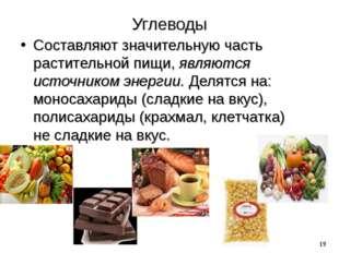Углеводы Составляют значительную часть растительной пищи, являются источником