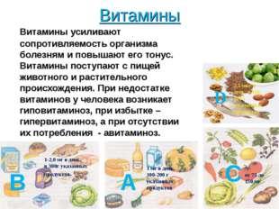 Витамины Витамины усиливают сопротивляемость организма болезням и повышают ег