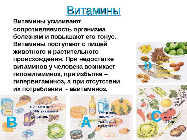 Витамины Витамины усиливают сопротивляемость организма болезням и повышают ег...