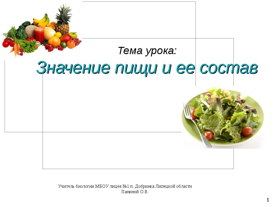 Тема урока: Значение пищи и ее состав Учитель биологии МБОУ лицея №1 п. Добр...