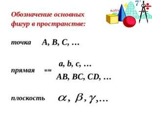 Обозначение основных фигур в пространстве: точка прямая плоскость A, B, C, …