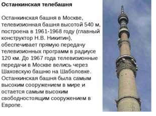 Останкинская телебашня Останкинская башня в Москве, телевизионная башня высот