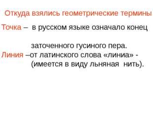 Откуда взялись геометрические термины Точка – в русском языке означало конец
