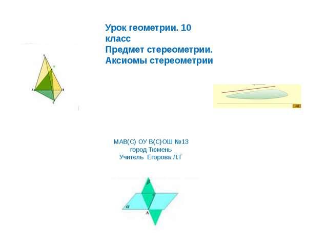 Урок геометрии. 10 класс Предмет стереометрии. Аксиомы стереометрии МАВ(С) ОУ...