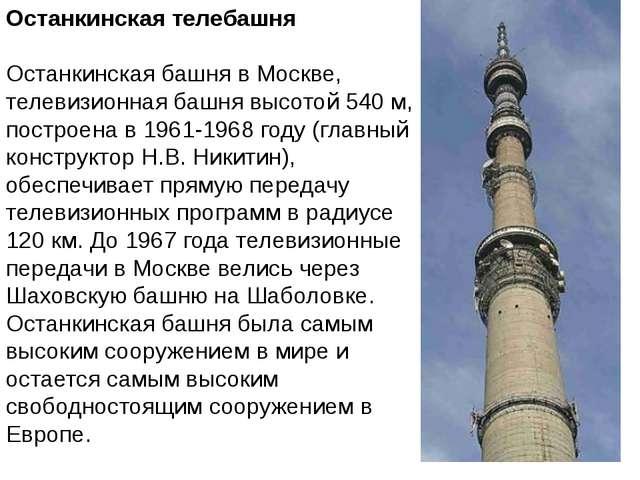 Останкинская телебашня Останкинская башня в Москве, телевизионная башня высот...