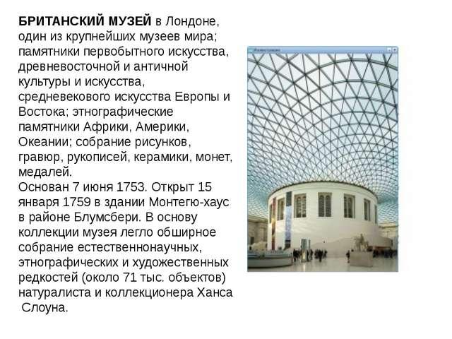 БРИТАНСКИЙ МУЗЕЙ в Лондоне, один из крупнейших музеев мира; памятники первобы...