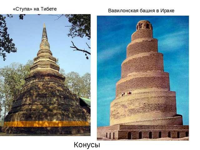 Конусы «Ступа» на Тибете Вавилонская башня в Ираке