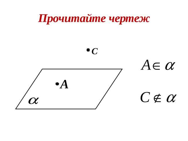 Прочитайте чертеж A С
