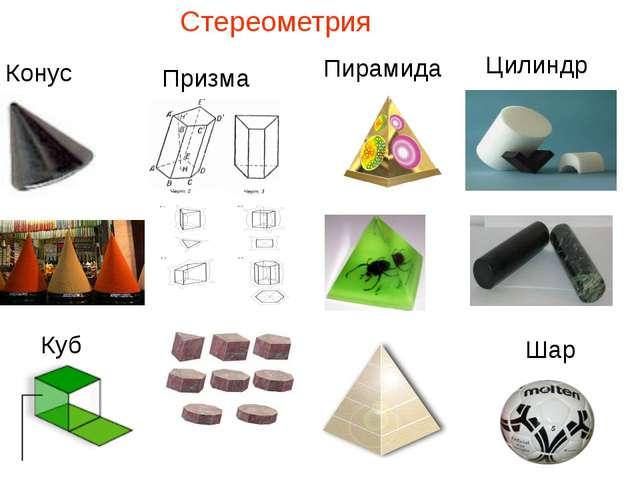 Стереометрия Конус Призма Пирамида Цилиндр Куб Шар