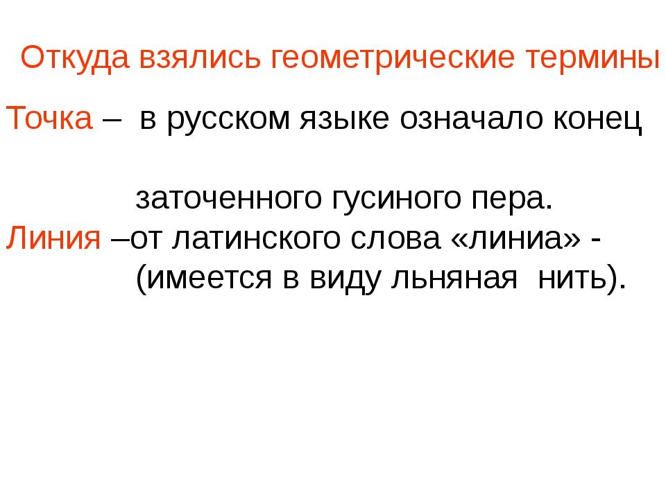 Откуда взялись геометрические термины Точка – в русском языке означало конец...
