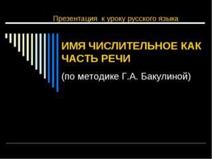 Презентация к уроку русского языка ИМЯ ЧИСЛИТЕЛЬНОЕ КАК ЧАСТЬ РЕЧИ (по метод