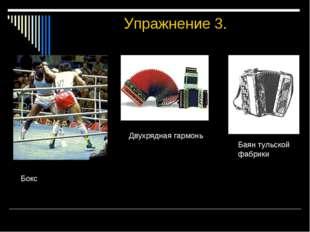 Упражнение 3. Бокс Баян тульской фабрики Двухрядная гармонь