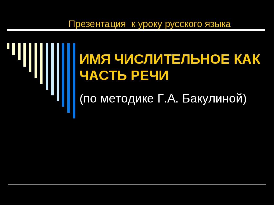 Презентация к уроку русского языка ИМЯ ЧИСЛИТЕЛЬНОЕ КАК ЧАСТЬ РЕЧИ (по метод...