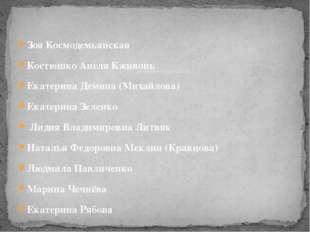 Зоя Космодемьянская Костюшко Анеля Кживонь Екатерина Демина (Михайлова) Екате