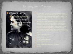 Екатерина Рябова Летчица, участница Великой Отечественной войны, штурман эска