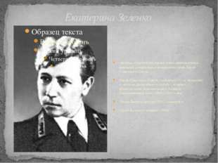 Екатерина Зеленко лётчица, старший лейтенант, единственная в мире женщина, с