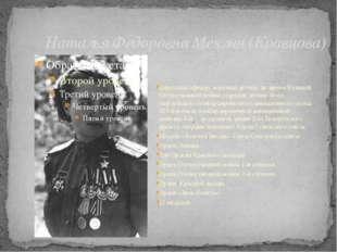 Наталья Федоровна Меклин (Кравцова) советский офицер, военный лётчик, во врем