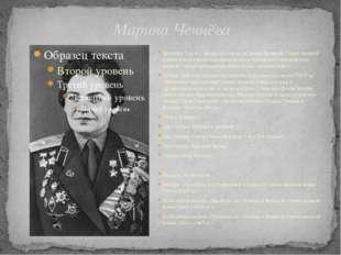 Марина Чечнёва Лётчица,Герой Советского союза, во времяВеликой Отечественно