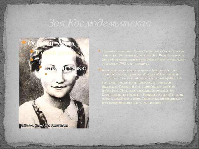 Зоя Космодемьянская Первой из женщин – Героев Советского Союза военных лет ст...