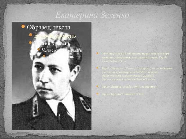 Екатерина Зеленко лётчица, старший лейтенант, единственная в мире женщина, с...