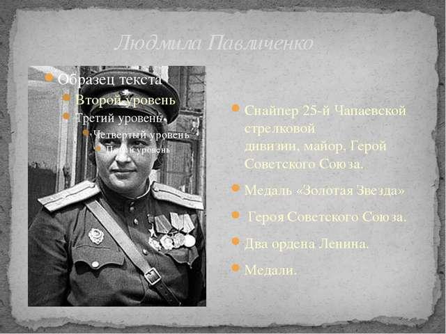 Людмила Павличенко Снайпер25-й Чапаевской стрелковой дивизии,майор,Герой С...