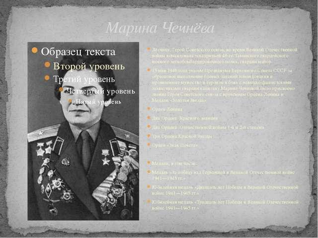 Марина Чечнёва Лётчица,Герой Советского союза, во времяВеликой Отечественно...