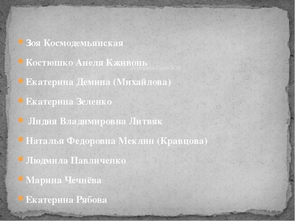Зоя Космодемьянская Костюшко Анеля Кживонь Екатерина Демина (Михайлова) Екате...