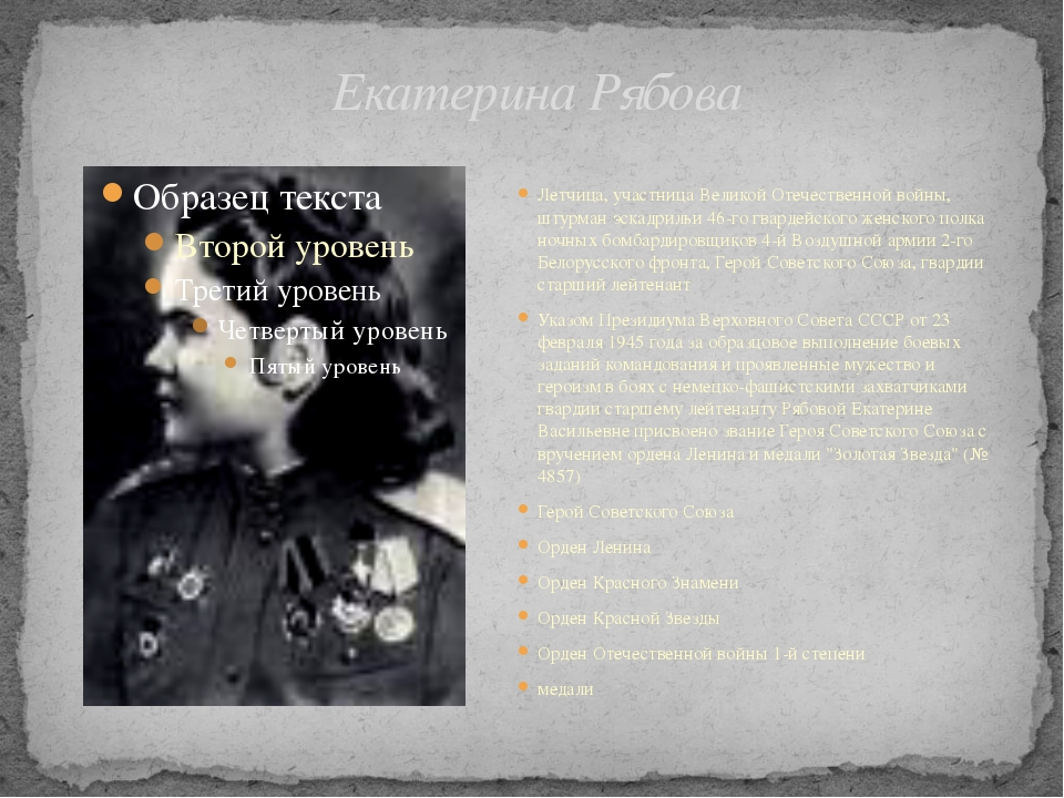 Екатерина Рябова Летчица, участница Великой Отечественной войны, штурман эска...
