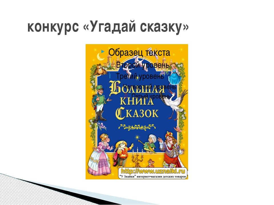 конкурс «Угадай сказку»