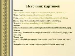 Источник картинок Пчела http://s017.radikal.ru/i441/1210/2d/12711fd5d547.jpg