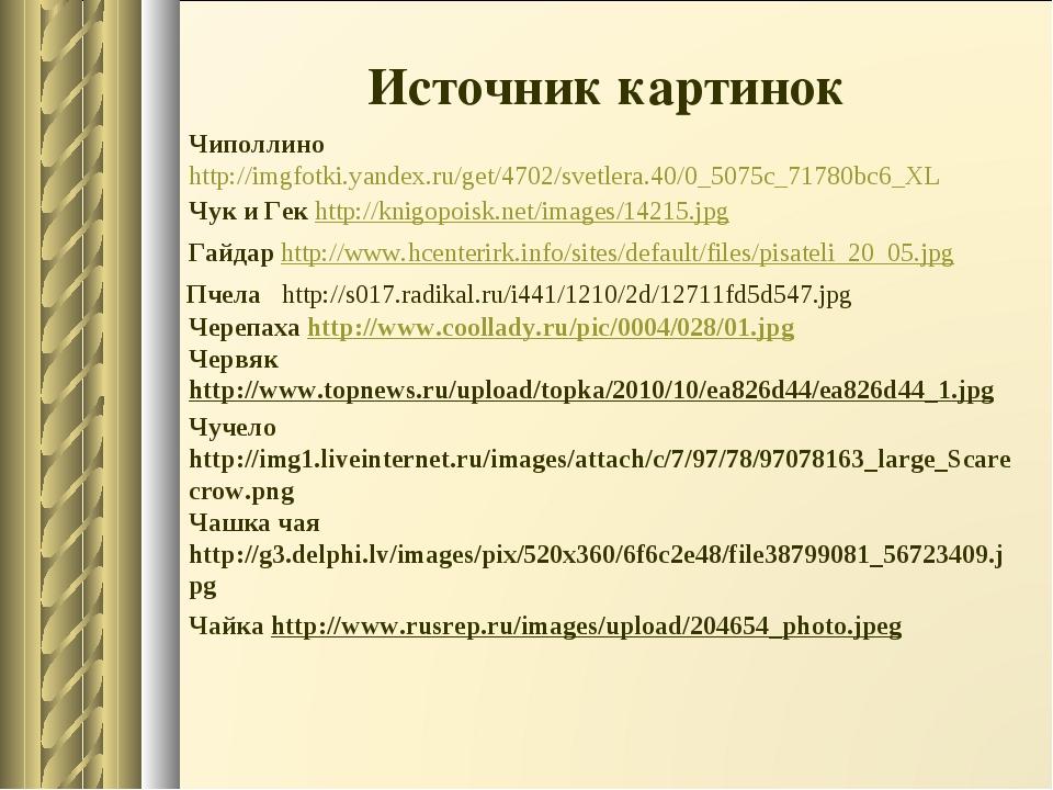 Источник картинок Пчела http://s017.radikal.ru/i441/1210/2d/12711fd5d547.jpg...