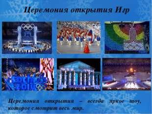 Церемония открытия – всегда яркое шоу, которое смотрит весь мир. Церемония от