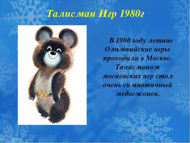 В 1980 году летние Олимпийские игры проходили в Москве. Талисманом московски...