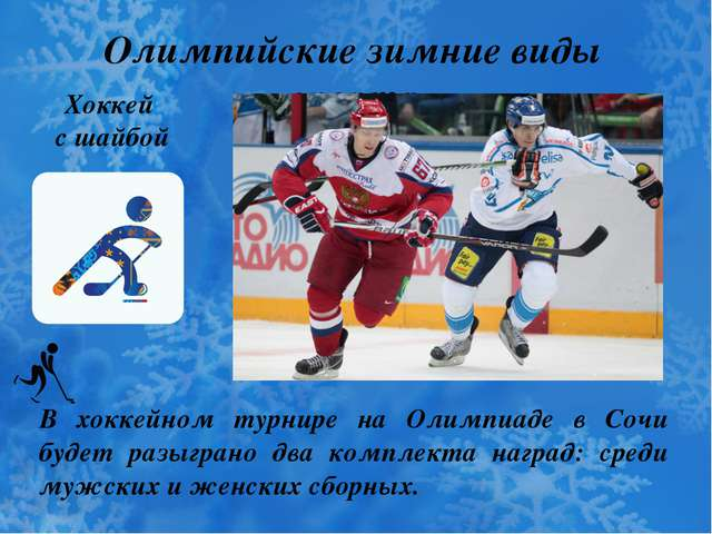 Олимпийские зимние виды спорта Хоккей с шайбой В хоккейном турнире на Олимпиа...