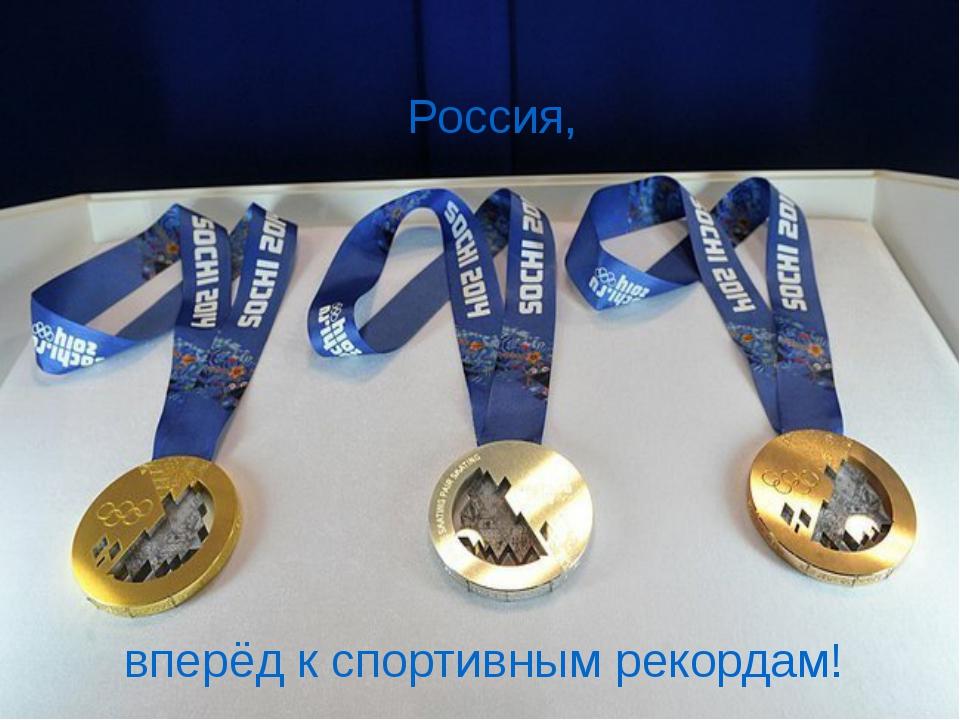 Россия, вперёд к спортивным рекордам!