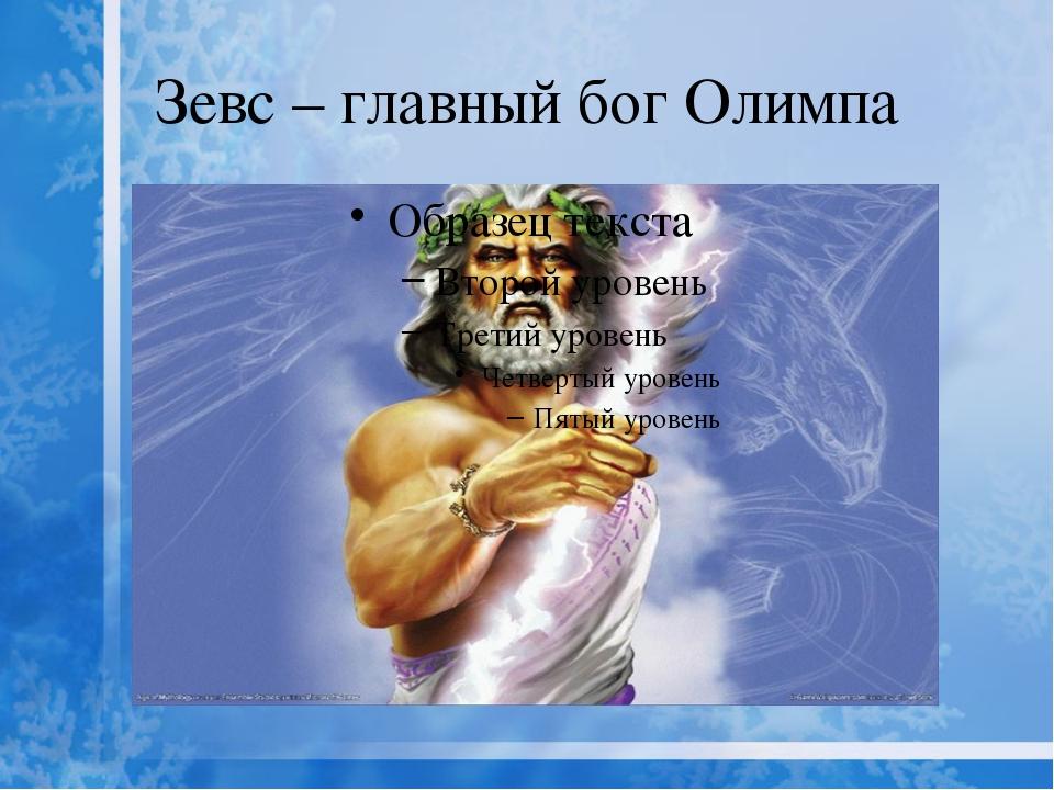 Зевс – главный бог Олимпа