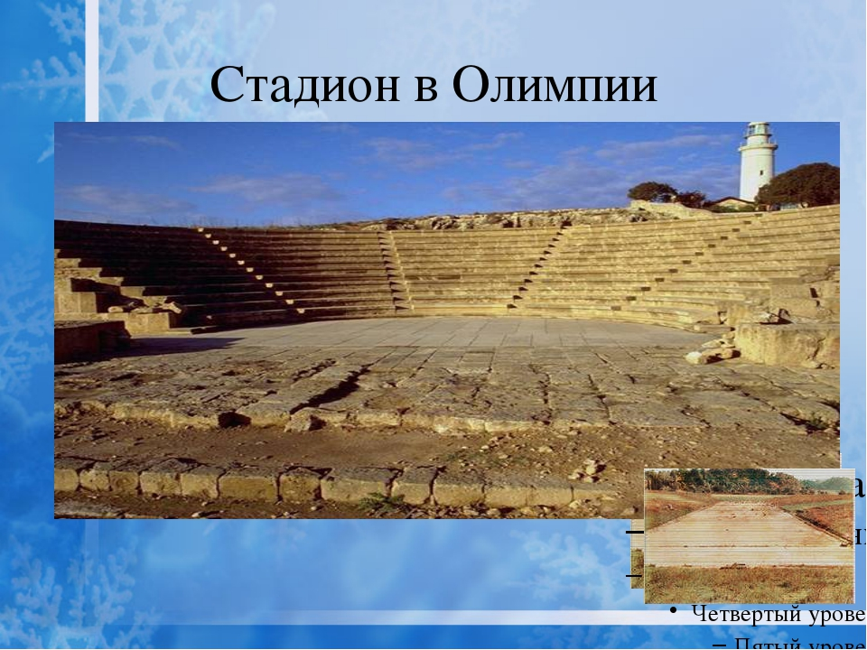 Стадион в Олимпии