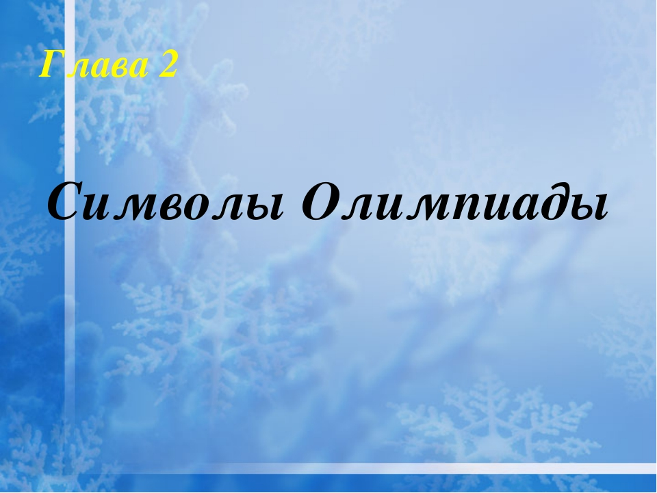 Глава 2 Символы Олимпиады