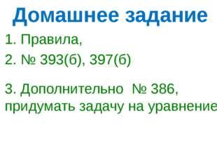 Спасибо за внимание! 9 9 10 3