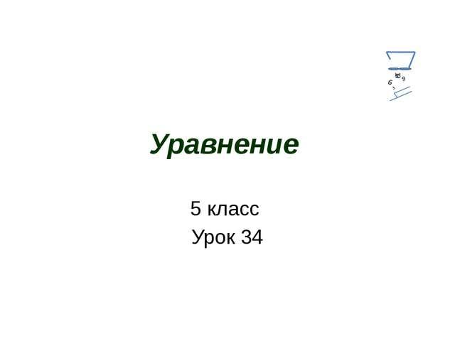 Лестница «ЗНАНИЙ»