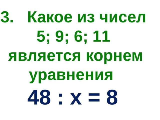 Ответы 1. 27 2. 171 3. 6