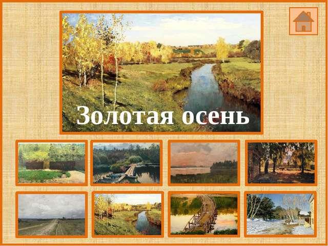 Источники: Март http://www.posterclub.ru/i/view/?i=1&id=31949 Владимирка http...