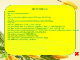 Источники: Викторина http://www.igraza.ru/8-marta.html Фон http://www.art-app